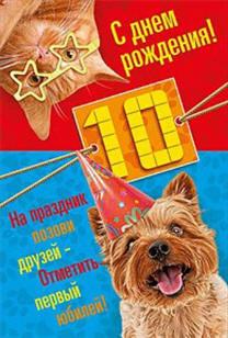 картинки с днем рождения для мальчика 10 лет