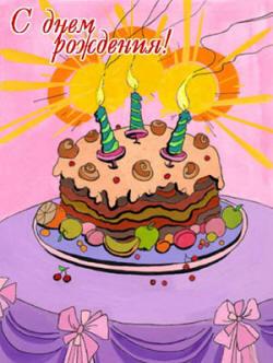 Поздравления с днем рождения внука трех лет