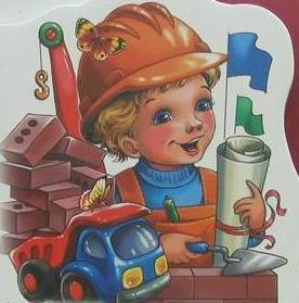 Маленькие строители: стихи детям о строительных профессиях
