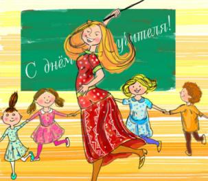 Песни поздравления учителю